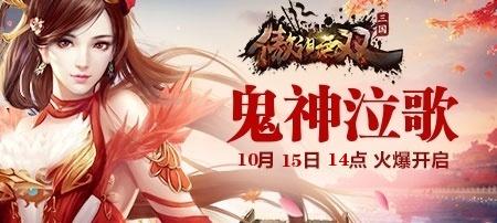 傲视无双杀伐48区-鬼神泣歌10月15日14:00开启