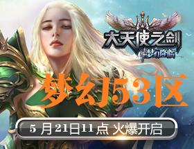 大天使之剑梦幻53区05月21日11:00开启
