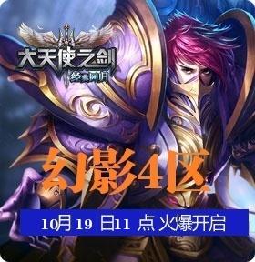 大天使之剑幻影4区10月19日11:00开启
