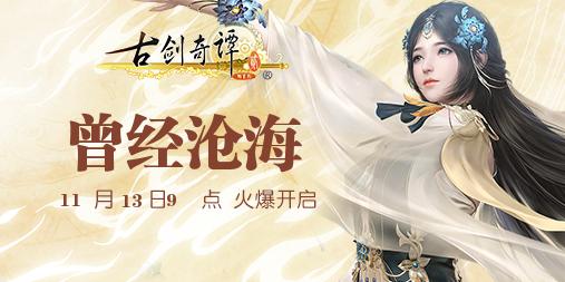 古剑奇谭2潇湘36区-曾经沧海11月13日09:00开启