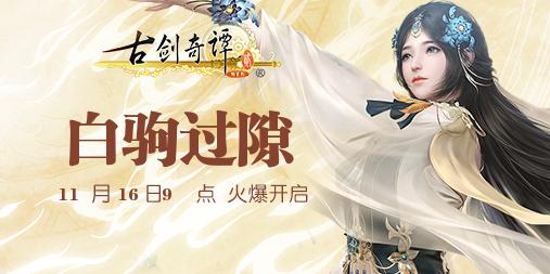 古劍奇譚2瀟湘39區-白駒過隙11月16日09:00開啟
