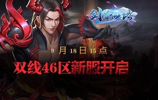 剑道仙语双线46区09月18日15:00开启