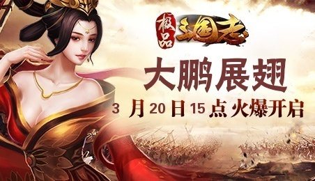 极品三国志枭雄26区-大鹏展翅03月20日15:00开启