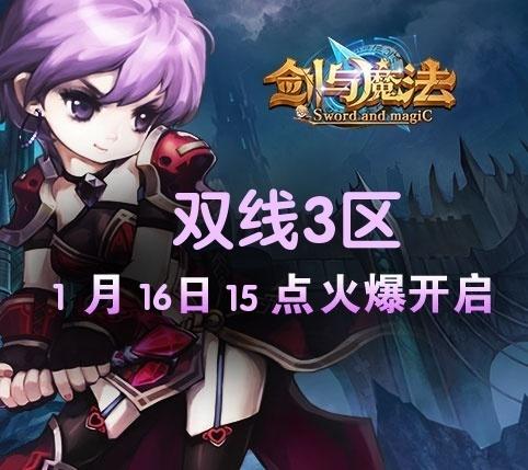 剑与魔法双线3区01月16日15:00开启