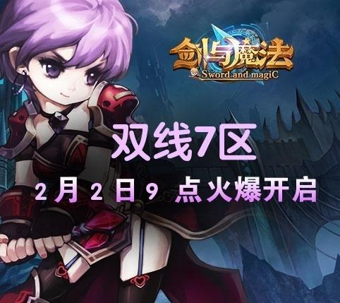 剑与魔法双线7区02月02日09:00开启