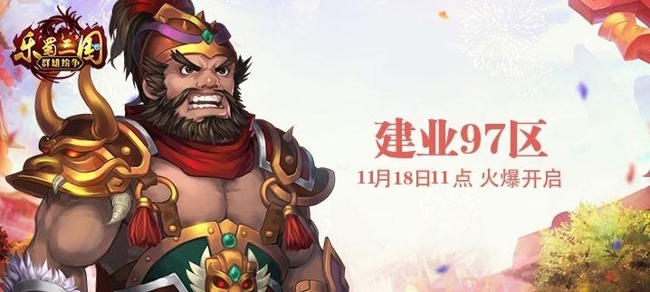 乐蜀三国2建业97区11月18日11:00开启