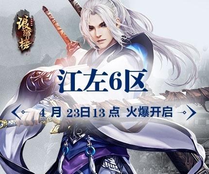 琅琊榜之风起长林江左6区04月23日13:00开启
