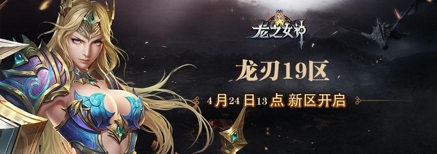 龙之女神龙刃19区04月24日13:00开启