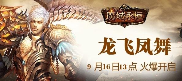 魔域永恒裁决48区-龙飞凤舞09月16日13:00开启