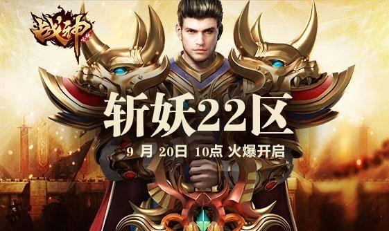 七魄斩妖22区09月20日10:00开启