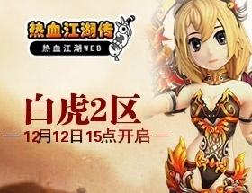 热血江湖传白虎2区12月12日15:00开启