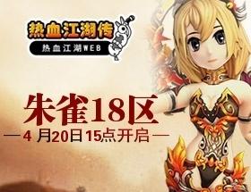 热血江湖传朱雀18区04月20日15:00开启
