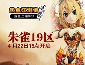 热血江湖传朱雀19区04月22日15:00开启
