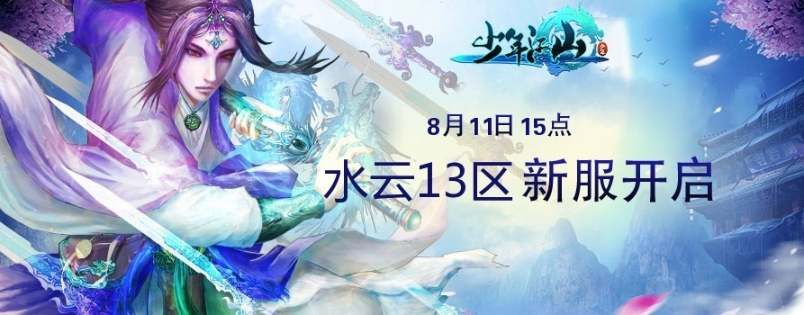 少年江山水云13区08月11日15:00开启