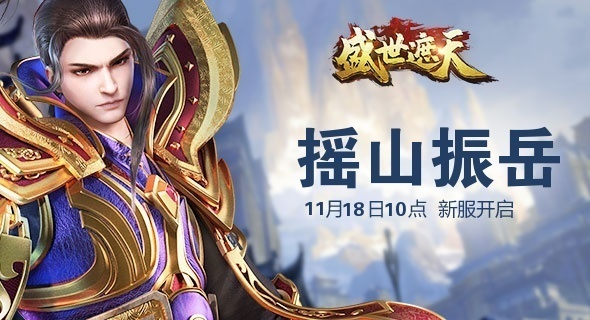 盛世遮天真��25�^-�u山振岳11月18日10:00�_��