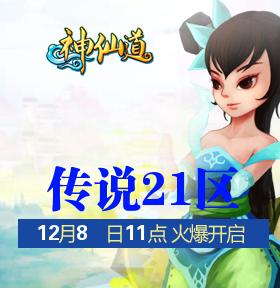 神仙道传说21区12月08日11:00开启
