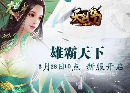 天剑狂刀风云1区-雄霸天下03月28日10:00开启