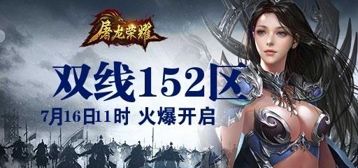 屠龙荣耀双线152区07月16日11:00开启