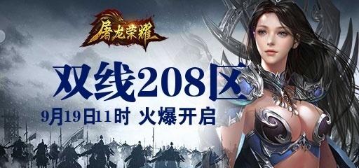 屠龙荣耀双线208区09月19日11:00开启