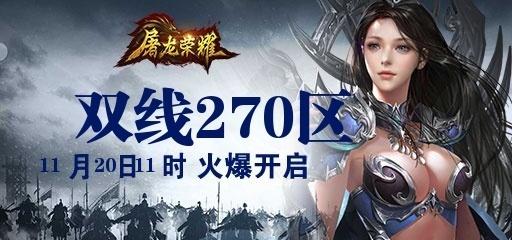 屠龙荣耀双线270区11月20日11:00开启