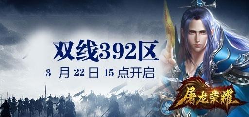 屠龙荣耀双线392区03月22日15:00开启