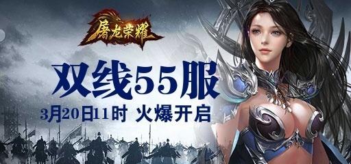 屠龙荣耀双线55服03月20日11:00开启