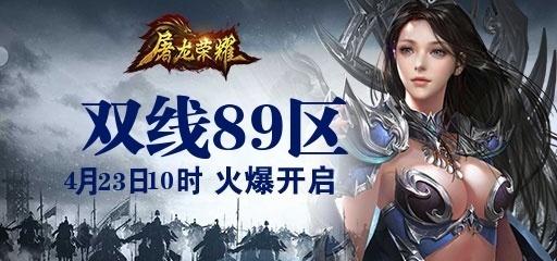 屠龙荣耀双线89区04月23日10:00开启