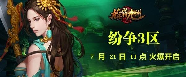 雄霸九州纷争3区07月21日11:00开启