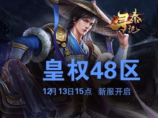 寻秦记皇权48区12月13日15:00开启
