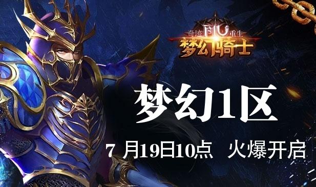 遗失的大陆梦幻1区07月19日10:00开启