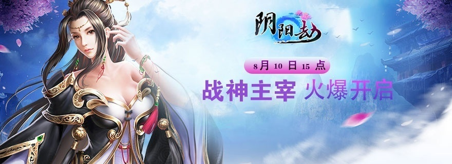 阴阳劫修仙28区-战神主宰08月10日15:00开启