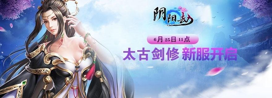 阴阳劫修仙9区-太古剑修06月25日11:00开启