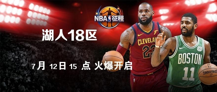 NBA征程湖人18区07月12日15:00开启