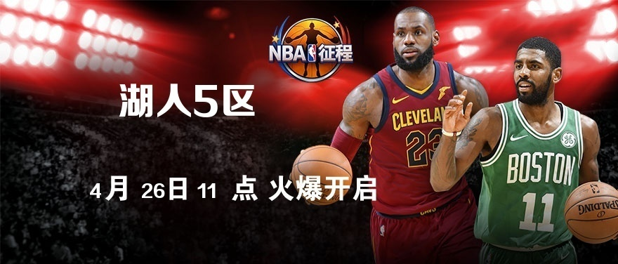 NBA征程湖人5区04月26日11:00开启