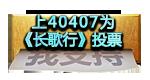40407