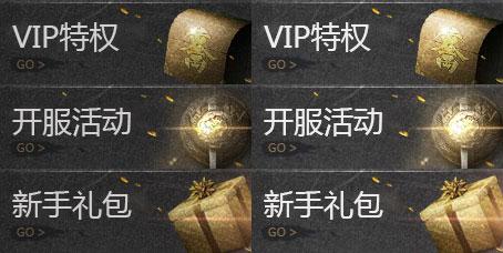 传奇皇朝VIP特权
