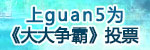 guan5