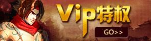 街机三国VIP特权