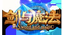 8090剑与魔法