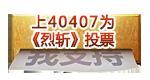40407�W�游��