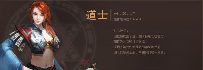 魔魂之刃职业03