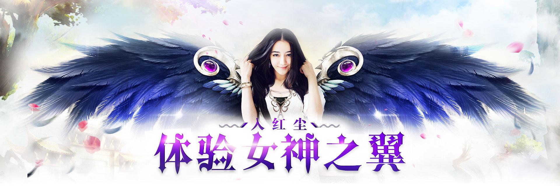 体验女神之翼