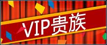 VIP贵族