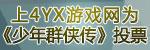 4YX游戏网