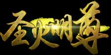 8090圣火明尊logo