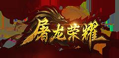8090屠龙荣耀