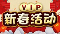 VIP新春活动