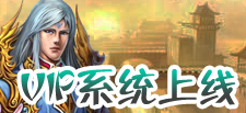 战神传说vip系统介绍